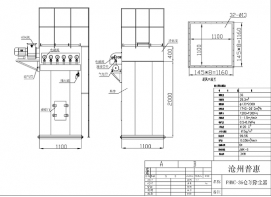 水泥厂除尘器内部结构图